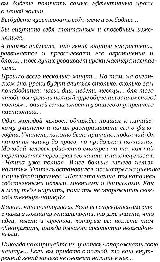 PDF. Прорыв в гениальность: беседы и упражнения. Данилин А. Г. Страница 285. Читать онлайн