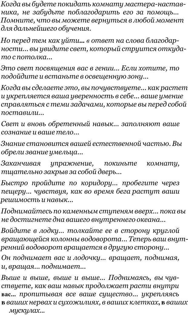 PDF. Прорыв в гениальность: беседы и упражнения. Данилин А. Г. Страница 286. Читать онлайн