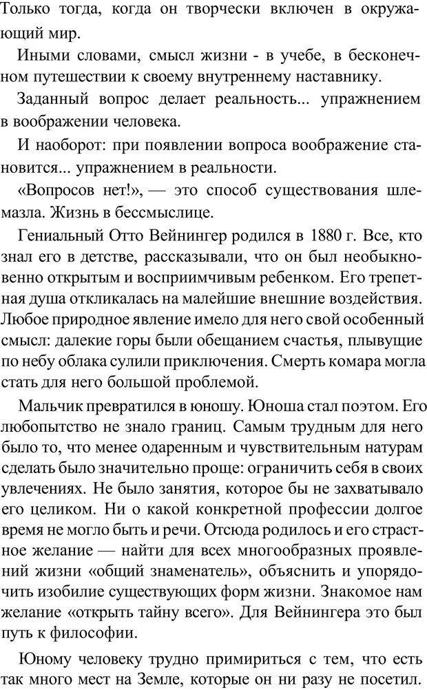 PDF. Прорыв в гениальность: беседы и упражнения. Данилин А. Г. Страница 289. Читать онлайн