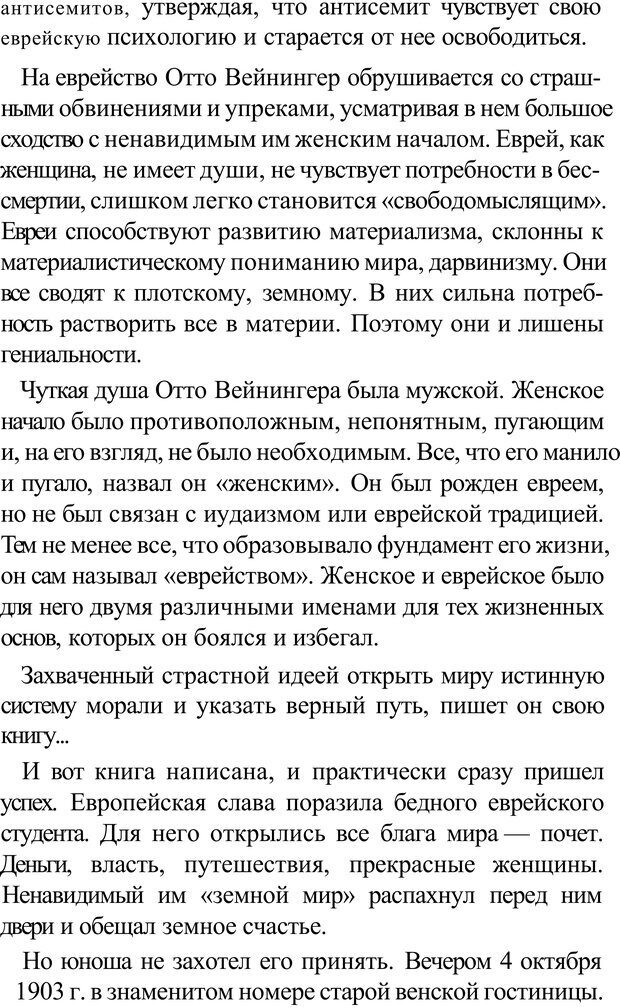 PDF. Прорыв в гениальность: беседы и упражнения. Данилин А. Г. Страница 292. Читать онлайн