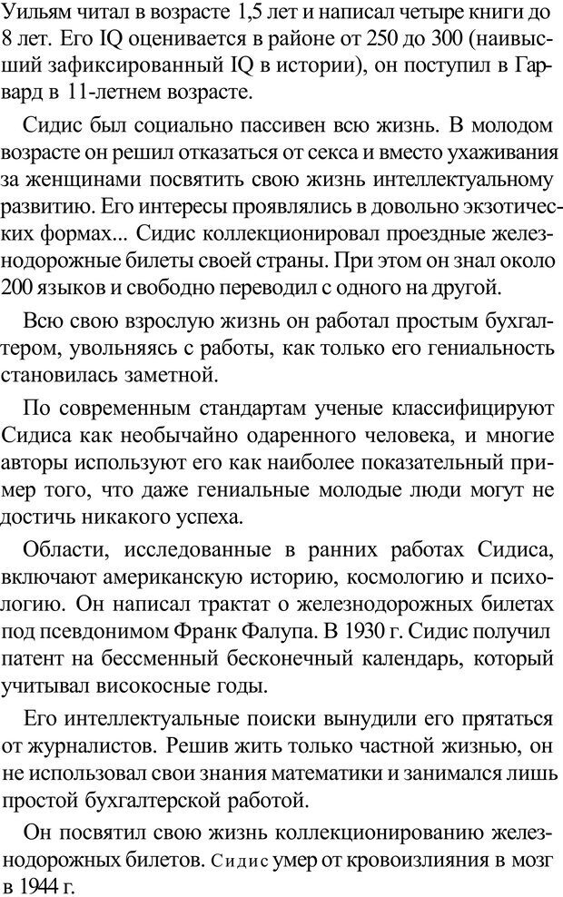PDF. Прорыв в гениальность: беседы и упражнения. Данилин А. Г. Страница 294. Читать онлайн