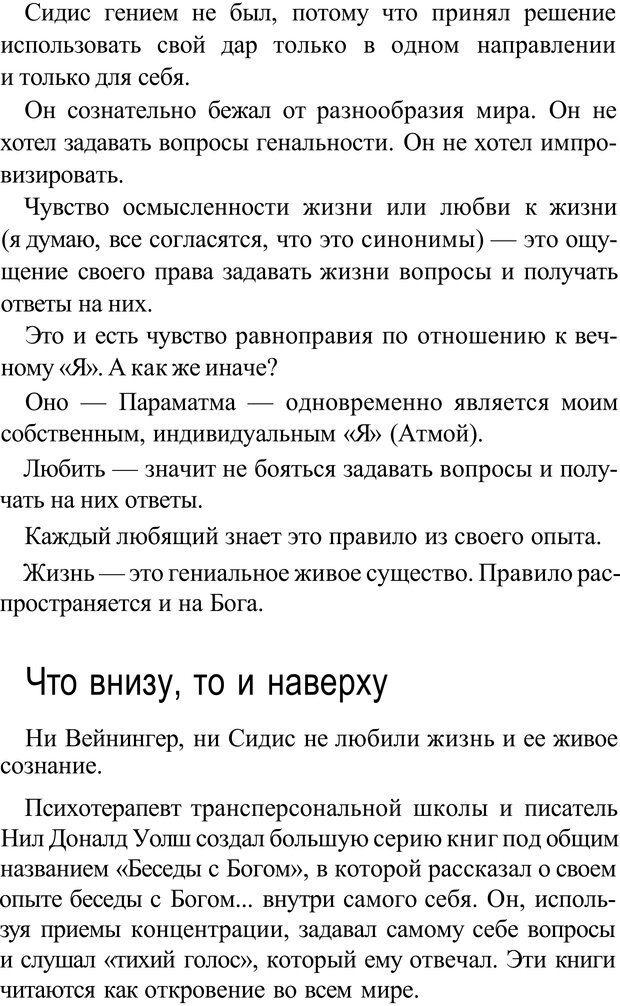 PDF. Прорыв в гениальность: беседы и упражнения. Данилин А. Г. Страница 295. Читать онлайн
