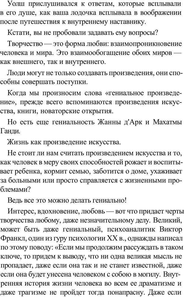 PDF. Прорыв в гениальность: беседы и упражнения. Данилин А. Г. Страница 296. Читать онлайн