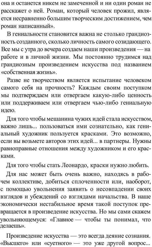 PDF. Прорыв в гениальность: беседы и упражнения. Данилин А. Г. Страница 297. Читать онлайн