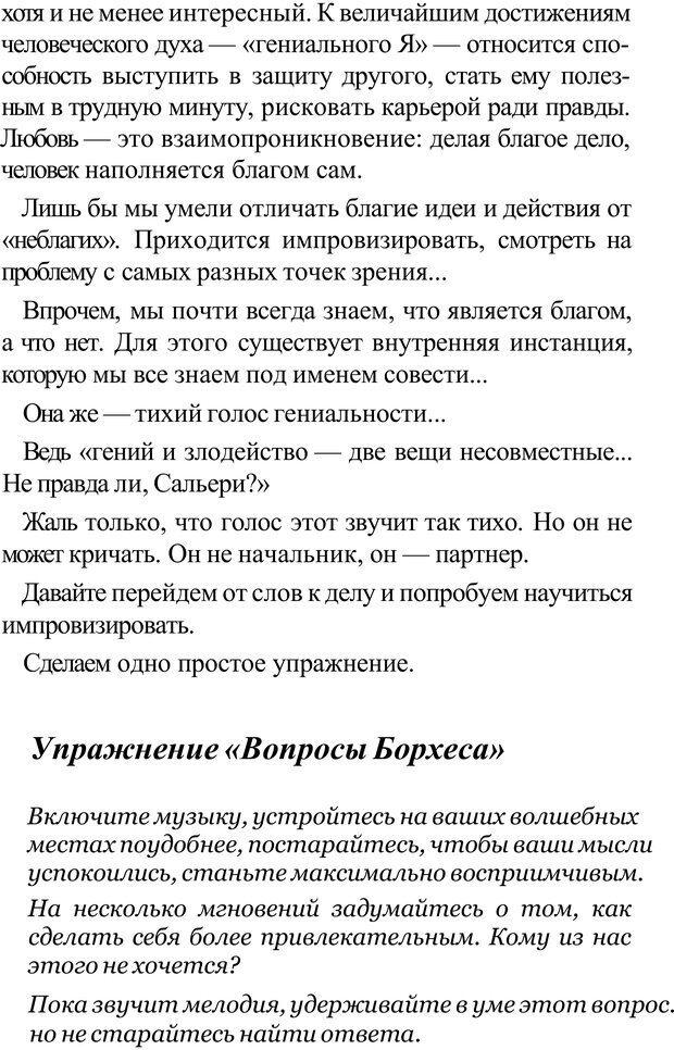PDF. Прорыв в гениальность: беседы и упражнения. Данилин А. Г. Страница 298. Читать онлайн