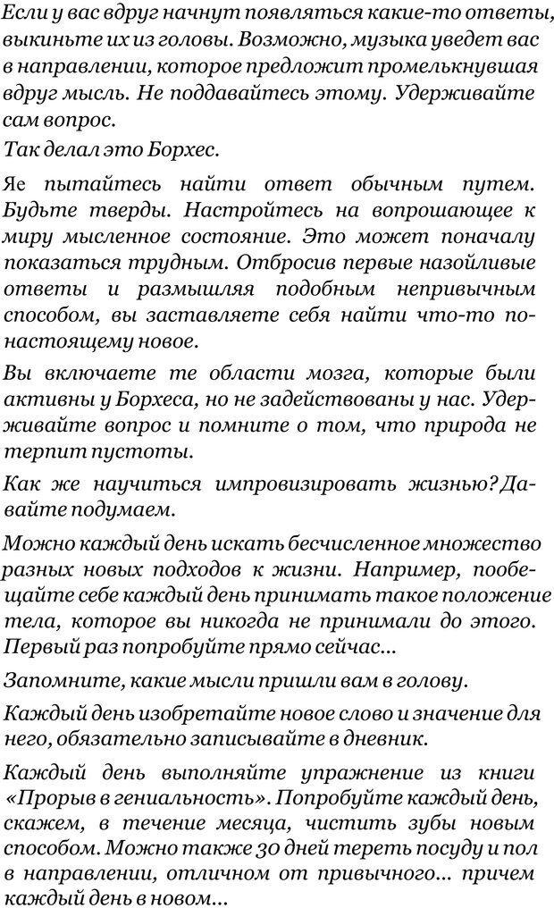 PDF. Прорыв в гениальность: беседы и упражнения. Данилин А. Г. Страница 299. Читать онлайн