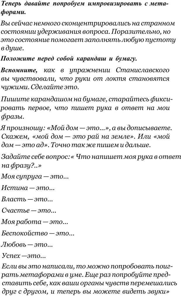 PDF. Прорыв в гениальность: беседы и упражнения. Данилин А. Г. Страница 300. Читать онлайн