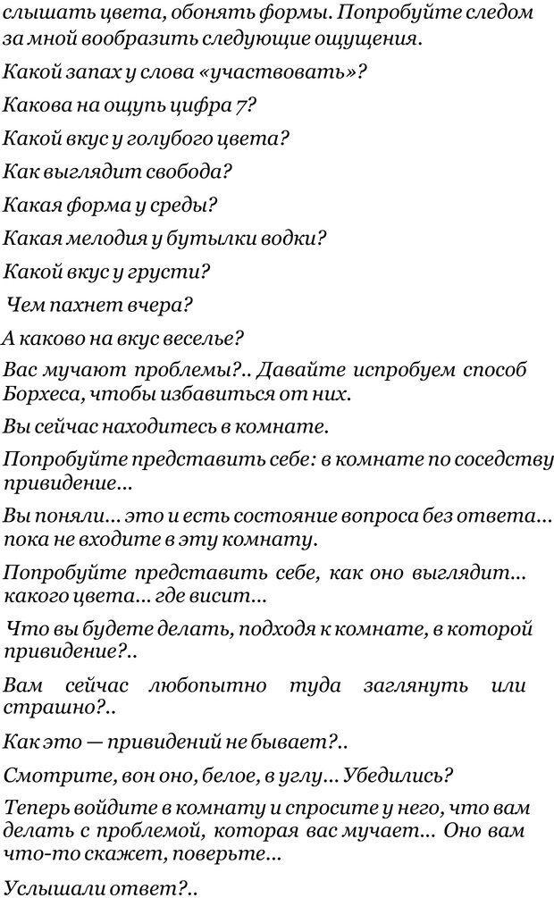 PDF. Прорыв в гениальность: беседы и упражнения. Данилин А. Г. Страница 301. Читать онлайн