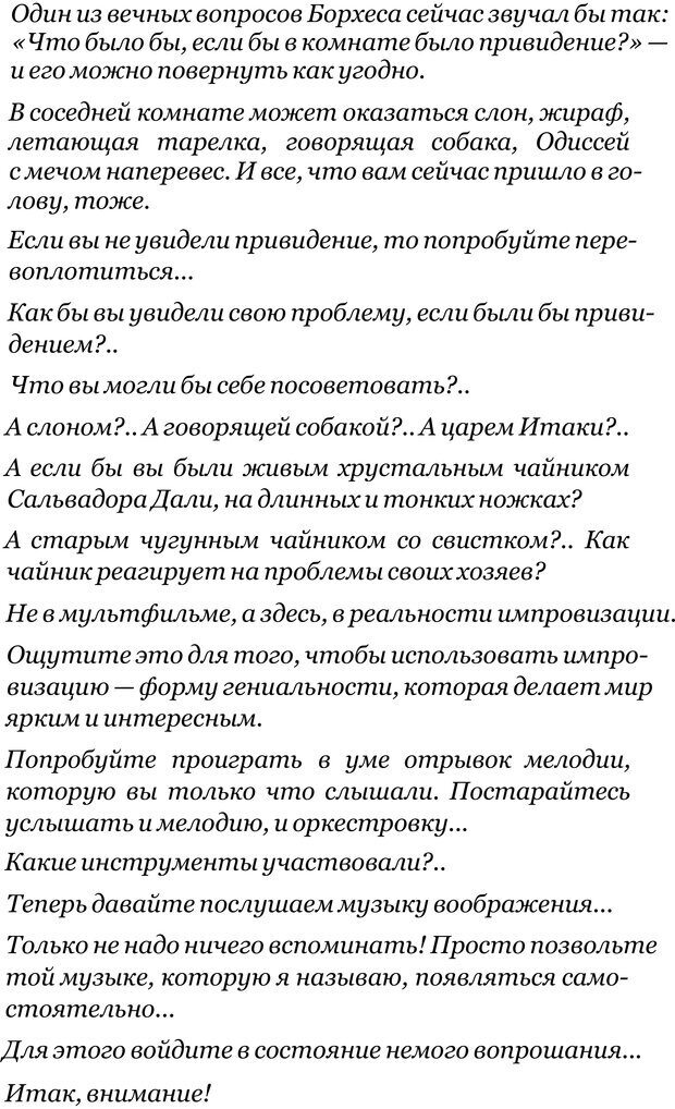 PDF. Прорыв в гениальность: беседы и упражнения. Данилин А. Г. Страница 302. Читать онлайн