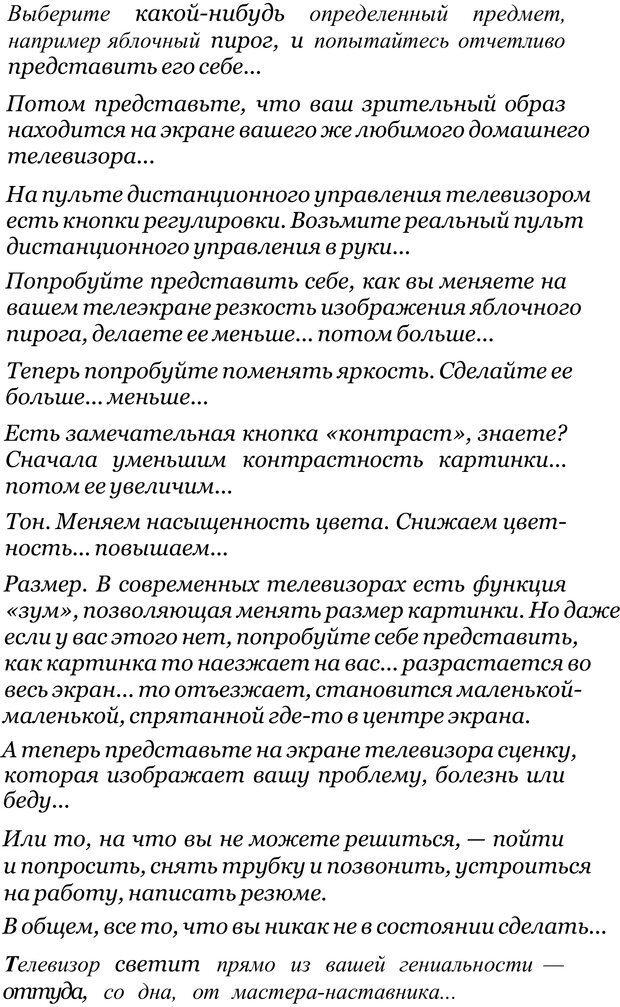 PDF. Прорыв в гениальность: беседы и упражнения. Данилин А. Г. Страница 304. Читать онлайн