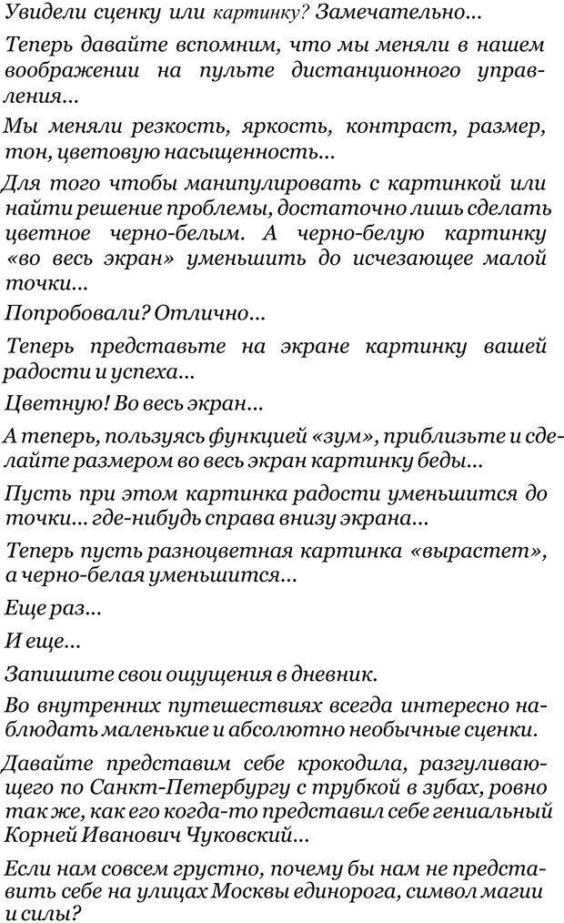 PDF. Прорыв в гениальность: беседы и упражнения. Данилин А. Г. Страница 305. Читать онлайн