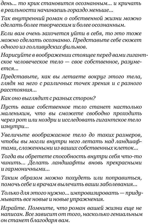 PDF. Прорыв в гениальность: беседы и упражнения. Данилин А. Г. Страница 307. Читать онлайн