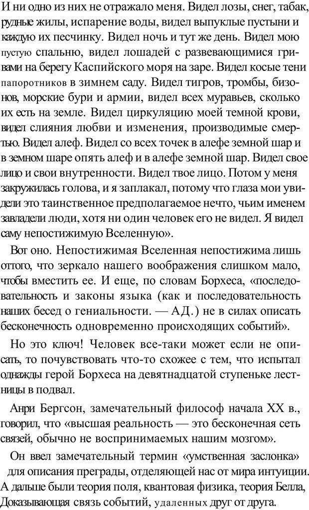 PDF. Прорыв в гениальность: беседы и упражнения. Данилин А. Г. Страница 312. Читать онлайн