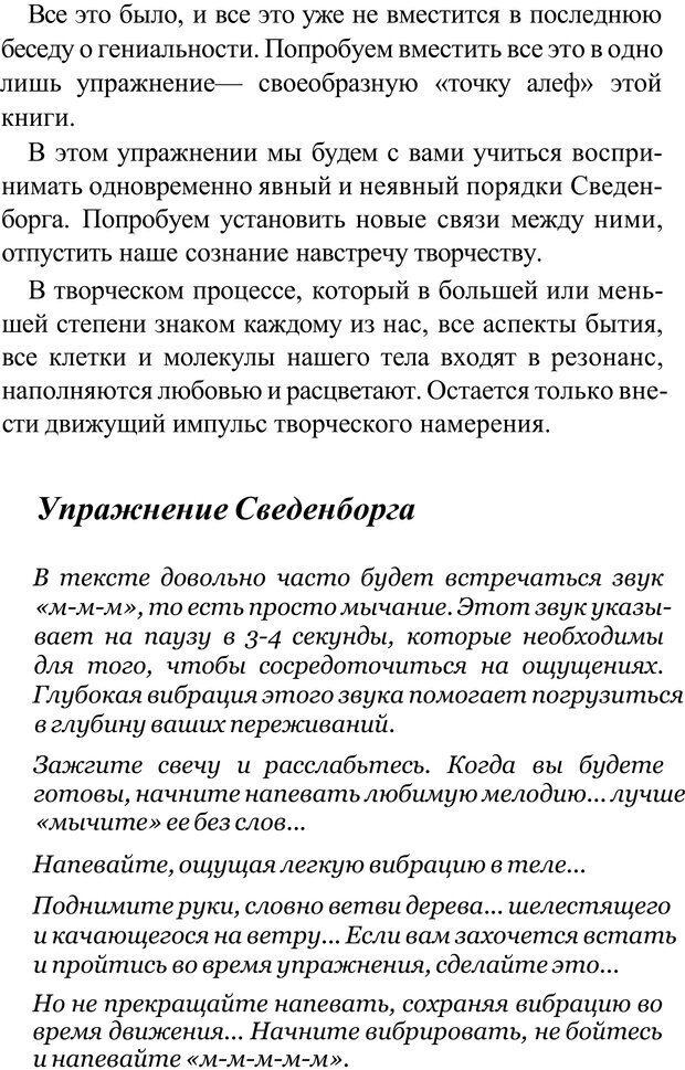 PDF. Прорыв в гениальность: беседы и упражнения. Данилин А. Г. Страница 313. Читать онлайн