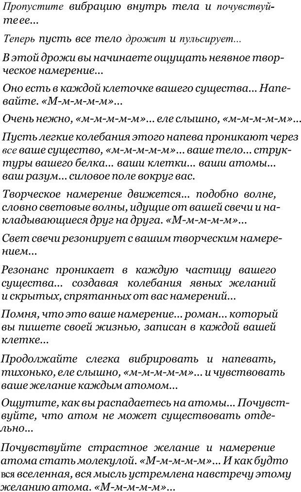 PDF. Прорыв в гениальность: беседы и упражнения. Данилин А. Г. Страница 314. Читать онлайн