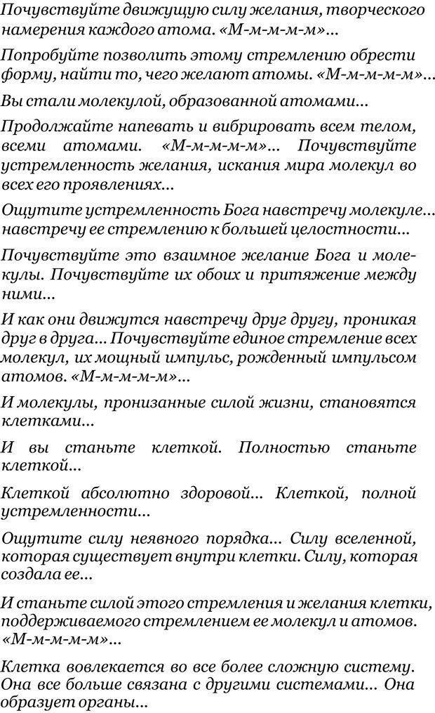 PDF. Прорыв в гениальность: беседы и упражнения. Данилин А. Г. Страница 315. Читать онлайн