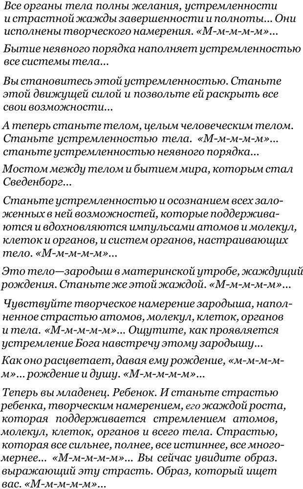 PDF. Прорыв в гениальность: беседы и упражнения. Данилин А. Г. Страница 316. Читать онлайн