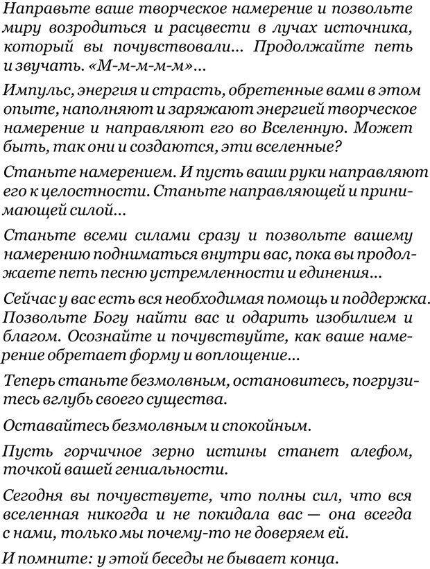 PDF. Прорыв в гениальность: беседы и упражнения. Данилин А. Г. Страница 319. Читать онлайн