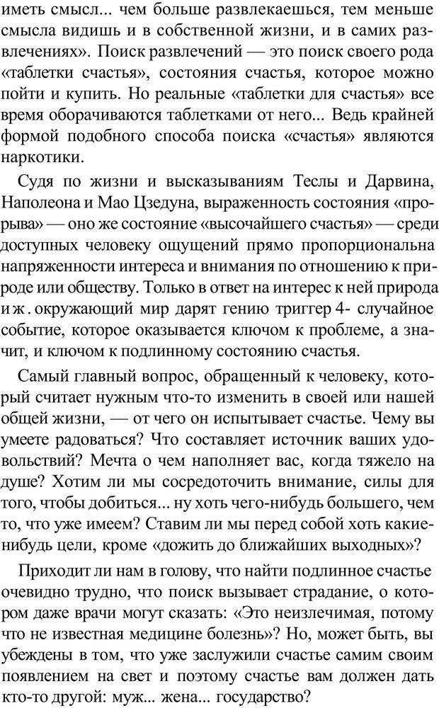 PDF. Прорыв в гениальность: беседы и упражнения. Данилин А. Г. Страница 32. Читать онлайн