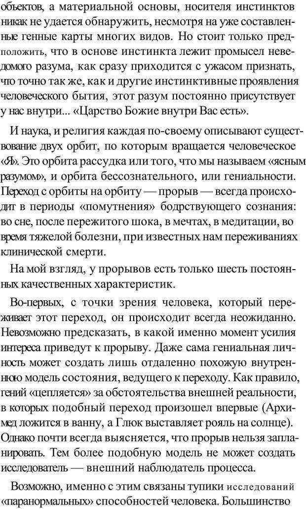 PDF. Прорыв в гениальность: беседы и упражнения. Данилин А. Г. Страница 322. Читать онлайн