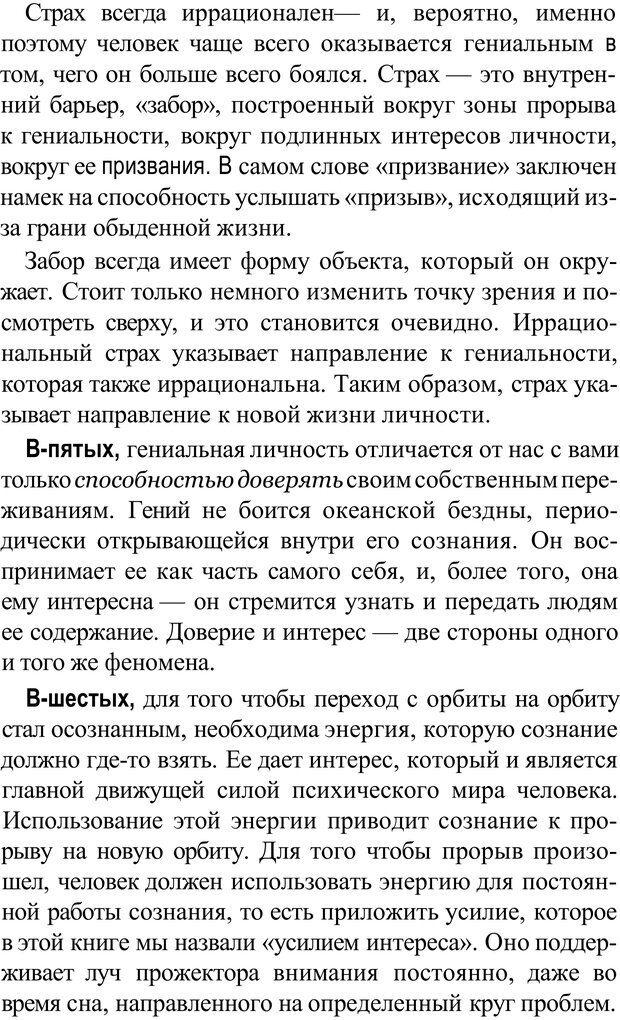 PDF. Прорыв в гениальность: беседы и упражнения. Данилин А. Г. Страница 325. Читать онлайн
