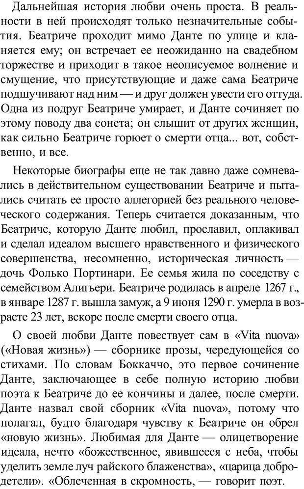 PDF. Прорыв в гениальность: беседы и упражнения. Данилин А. Г. Страница 328. Читать онлайн