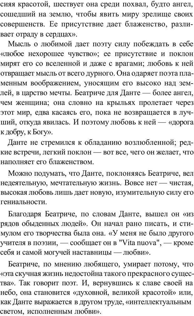 PDF. Прорыв в гениальность: беседы и упражнения. Данилин А. Г. Страница 329. Читать онлайн