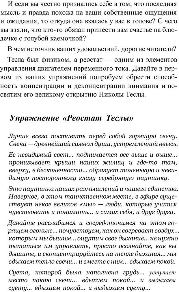 PDF. Прорыв в гениальность: беседы и упражнения. Данилин А. Г. Страница 33. Читать онлайн