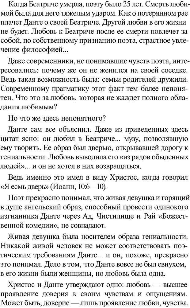 PDF. Прорыв в гениальность: беседы и упражнения. Данилин А. Г. Страница 330. Читать онлайн
