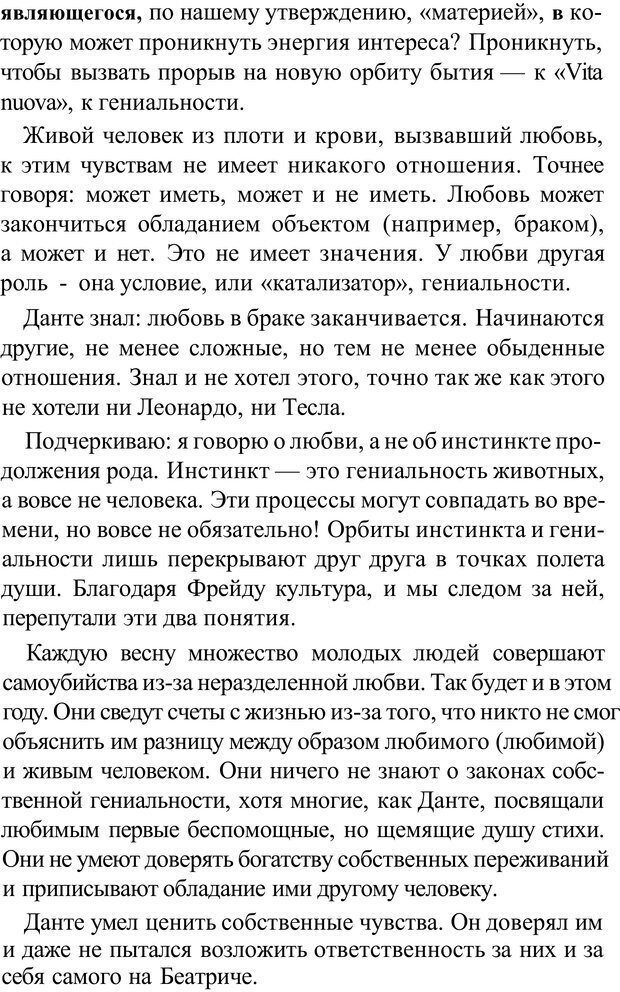 PDF. Прорыв в гениальность: беседы и упражнения. Данилин А. Г. Страница 331. Читать онлайн
