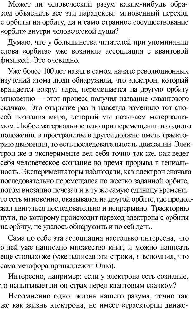 PDF. Прорыв в гениальность: беседы и упражнения. Данилин А. Г. Страница 332. Читать онлайн