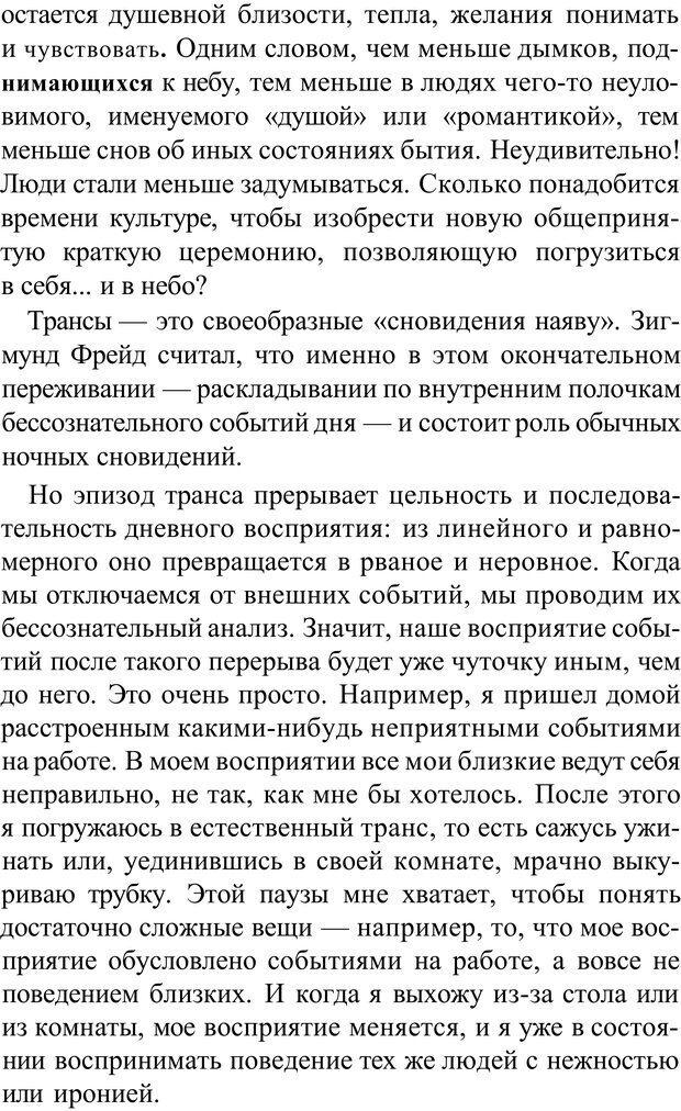 PDF. Прорыв в гениальность: беседы и упражнения. Данилин А. Г. Страница 335. Читать онлайн