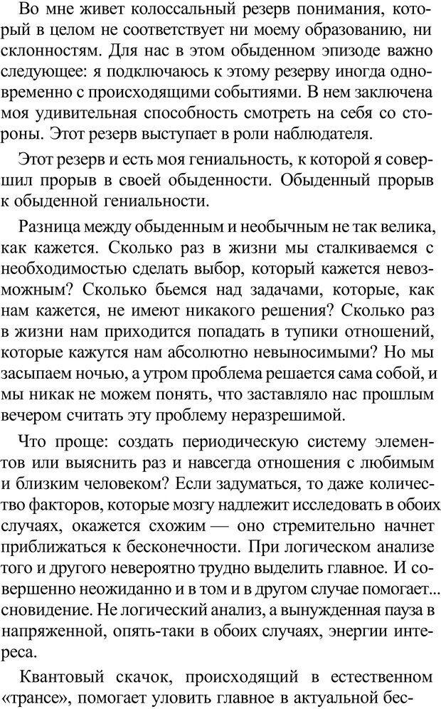 PDF. Прорыв в гениальность: беседы и упражнения. Данилин А. Г. Страница 336. Читать онлайн