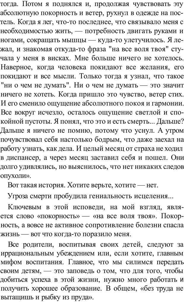 PDF. Прорыв в гениальность: беседы и упражнения. Данилин А. Г. Страница 339. Читать онлайн