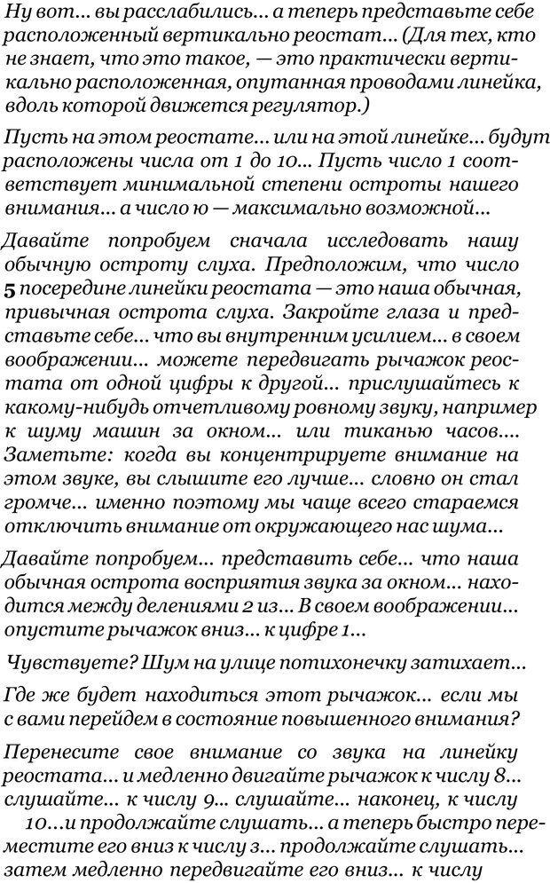 PDF. Прорыв в гениальность: беседы и упражнения. Данилин А. Г. Страница 34. Читать онлайн