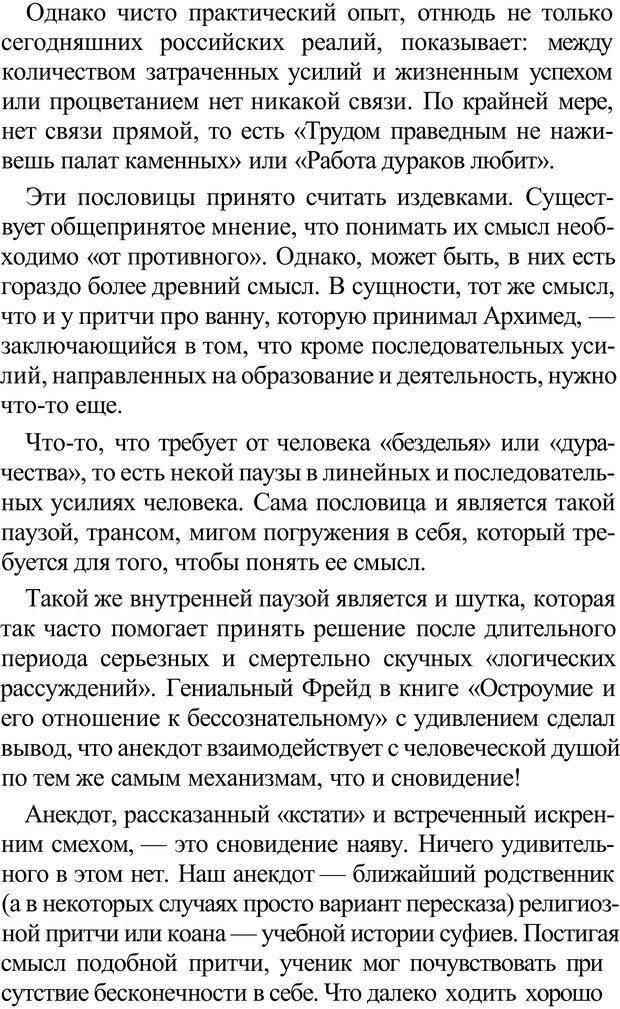 PDF. Прорыв в гениальность: беседы и упражнения. Данилин А. Г. Страница 340. Читать онлайн