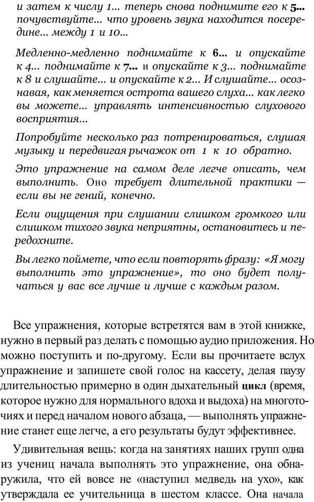 PDF. Прорыв в гениальность: беседы и упражнения. Данилин А. Г. Страница 35. Читать онлайн