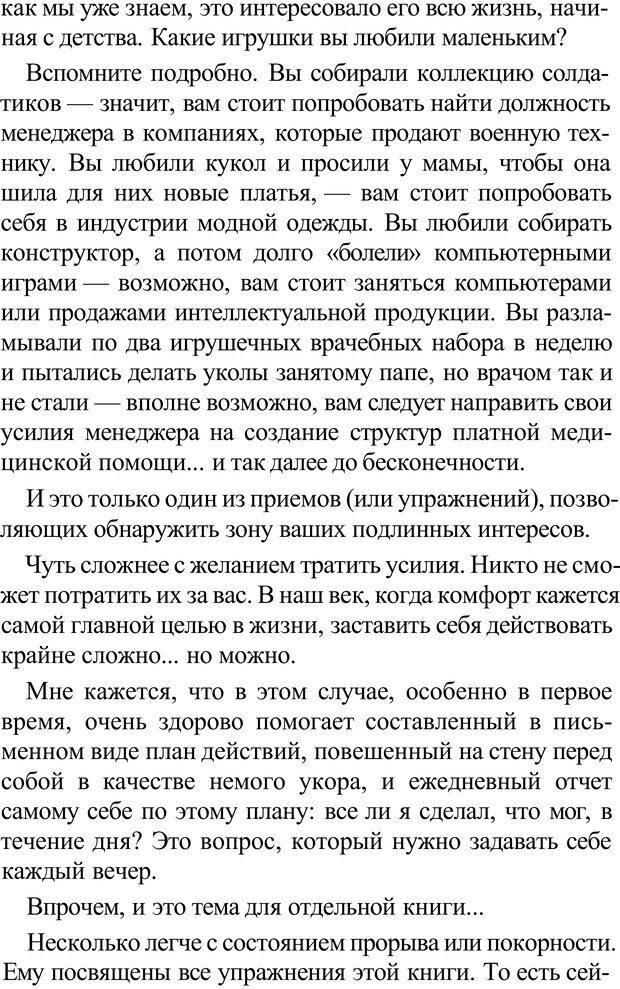 PDF. Прорыв в гениальность: беседы и упражнения. Данилин А. Г. Страница 354. Читать онлайн