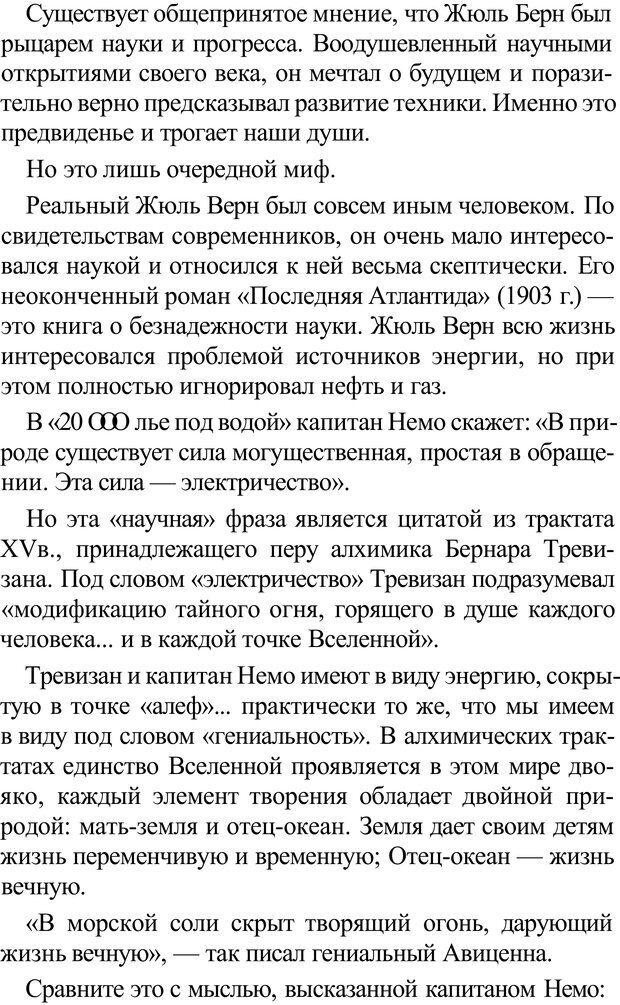 PDF. Прорыв в гениальность: беседы и упражнения. Данилин А. Г. Страница 356. Читать онлайн