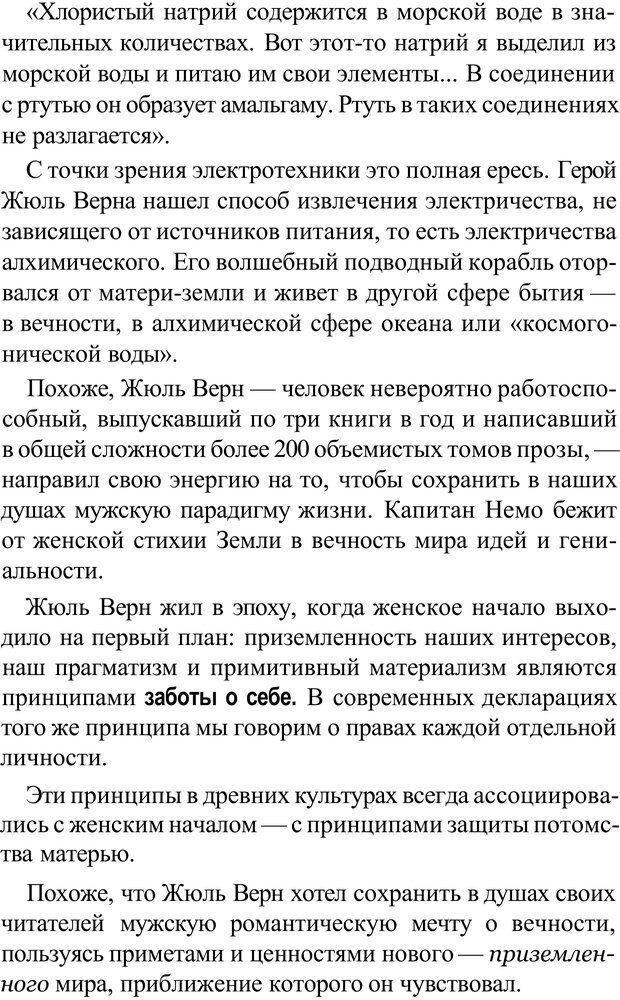 PDF. Прорыв в гениальность: беседы и упражнения. Данилин А. Г. Страница 357. Читать онлайн