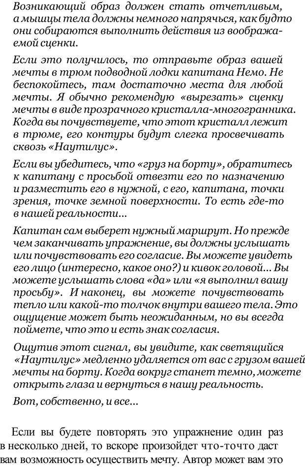 PDF. Прорыв в гениальность: беседы и упражнения. Данилин А. Г. Страница 362. Читать онлайн