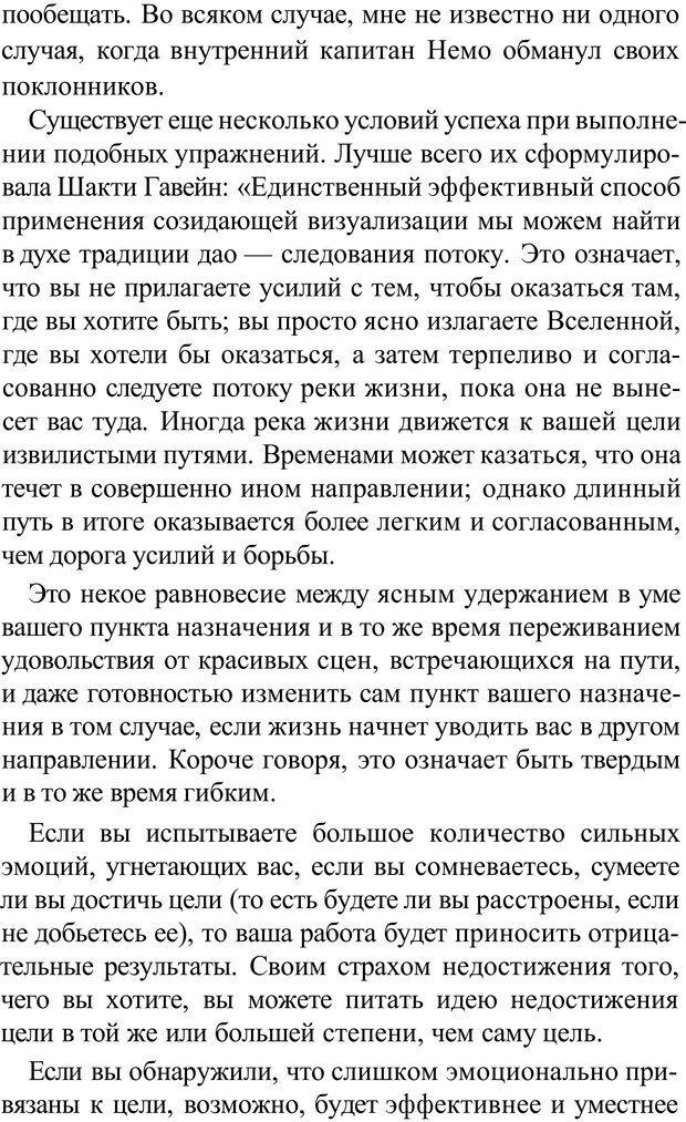 PDF. Прорыв в гениальность: беседы и упражнения. Данилин А. Г. Страница 363. Читать онлайн