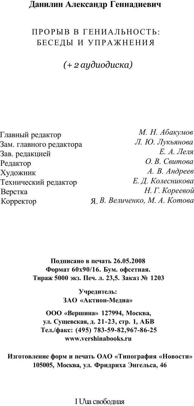 PDF. Прорыв в гениальность: беседы и упражнения. Данилин А. Г. Страница 373. Читать онлайн