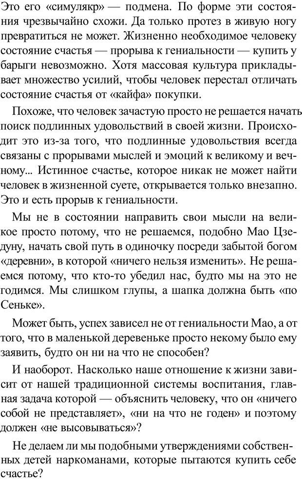 PDF. Прорыв в гениальность: беседы и упражнения. Данилин А. Г. Страница 42. Читать онлайн