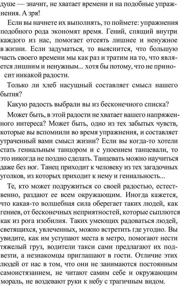 PDF. Прорыв в гениальность: беседы и упражнения. Данилин А. Г. Страница 50. Читать онлайн