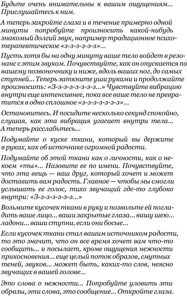 PDF. Прорыв в гениальность: беседы и упражнения. Данилин А. Г. Страница 60. Читать онлайн