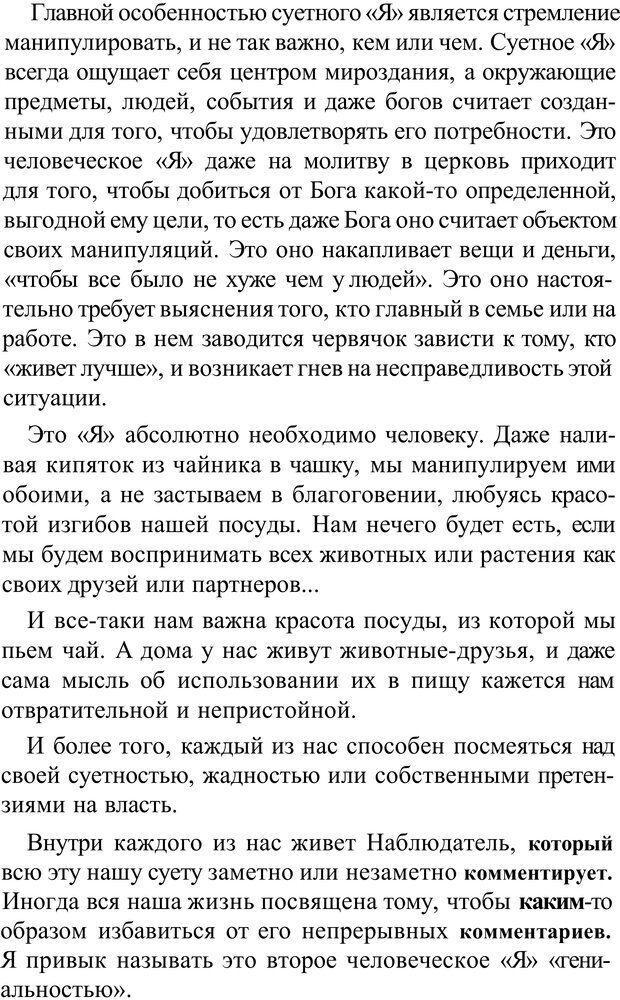 PDF. Прорыв в гениальность: беседы и упражнения. Данилин А. Г. Страница 63. Читать онлайн