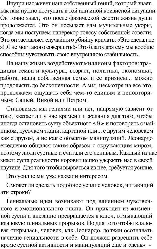 PDF. Прорыв в гениальность: беседы и упражнения. Данилин А. Г. Страница 64. Читать онлайн