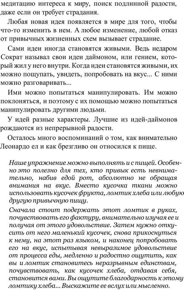 PDF. Прорыв в гениальность: беседы и упражнения. Данилин А. Г. Страница 65. Читать онлайн