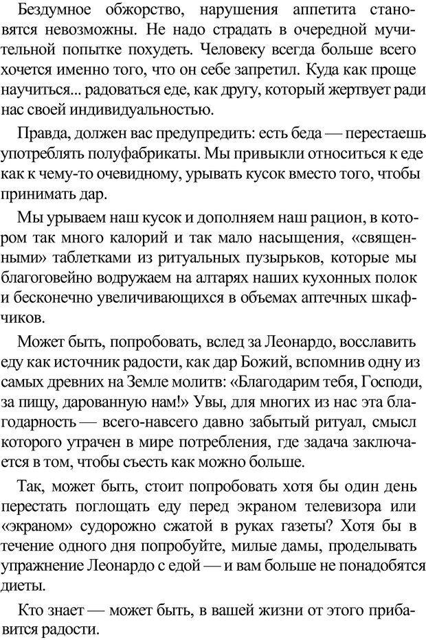 PDF. Прорыв в гениальность: беседы и упражнения. Данилин А. Г. Страница 66. Читать онлайн